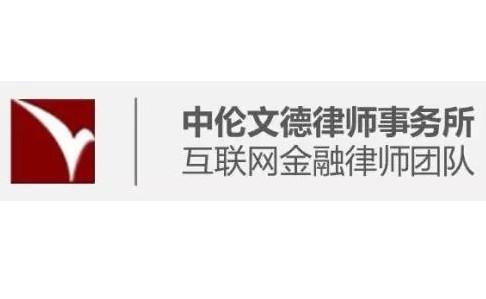 中伦文德陈云峰:代币融资监管政策解读之剑指何方(一)