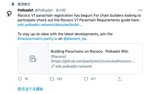 波卡的Rococo V1开放平行链测试资格注册 意味着什么?