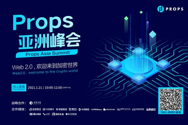 Web2.0,欢迎进入加密世界 | Props 亚洲峰会