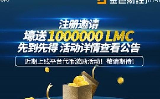 惊爆:100万个LMC邻萌宝免费送!