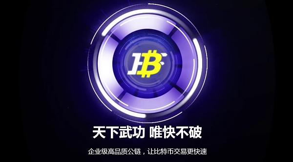 "FBTC主网上线 为其打赢""速度之战""再添一把烈火"