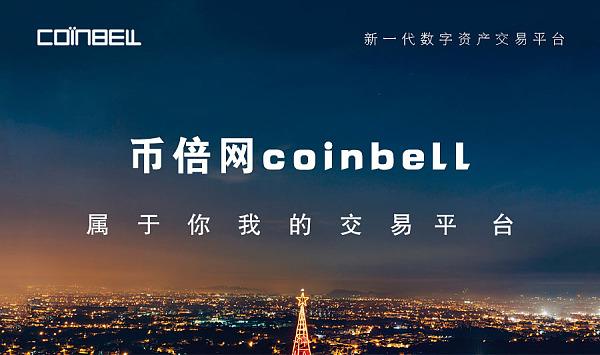 币倍网Coinbell于今日正式开放BTC交易 并推出AFT交易大赛回馈用户