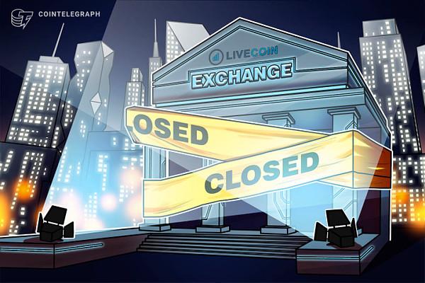 《【加密货币交易所Livecoin】俄罗斯加密货币交易所Livecoin在遭到攻击攻击后关闭》