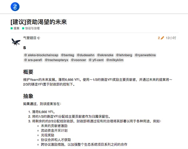 YFI拟增发Token挽留核心贡献者