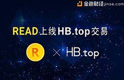 READ1月10日登录Hb交易平台
