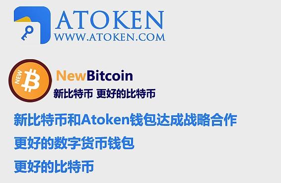 新比特币NBTC和AToken钱包成战略合作
