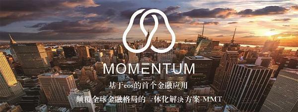 MMT利用区块链技术连接世界 打造首个全球化金融衍生品交易社区