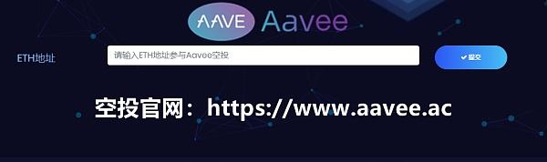 AAVE空投 AVEE糖果 ,活动日期15天时间 千万不能错过!