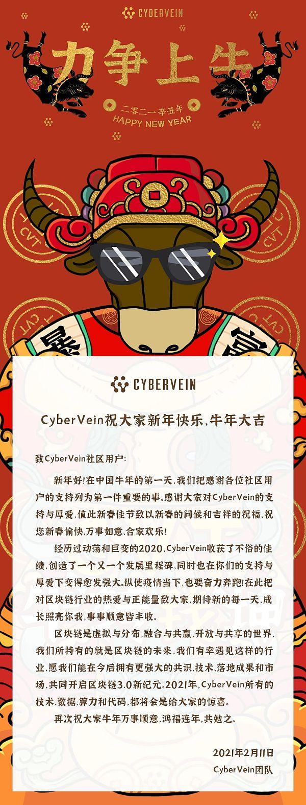 "CyberVein恭祝大家新年快乐 ""牛年大吉"""