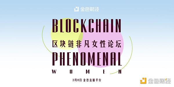 区块链非凡女性论坛3月8日金色直播平台盛大开启