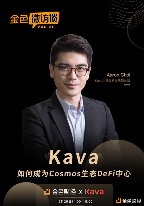 金色微访谈第21期 | Kava如何成为Cosmos生态DeFi中心