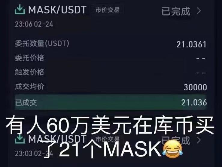 数家交易所连夜上币 开盘溢价最高达3万倍 Mask为何能有如此多拥趸?