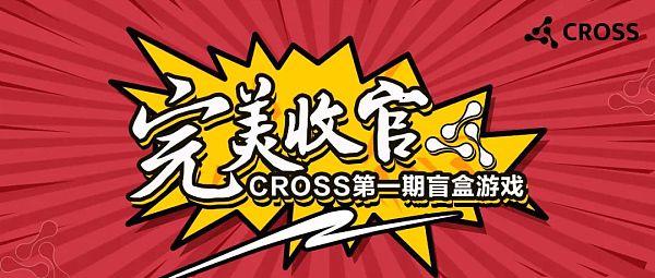 CROSS第一期盲盒游戏收官375HT拍下价值0.5BTC大奖
