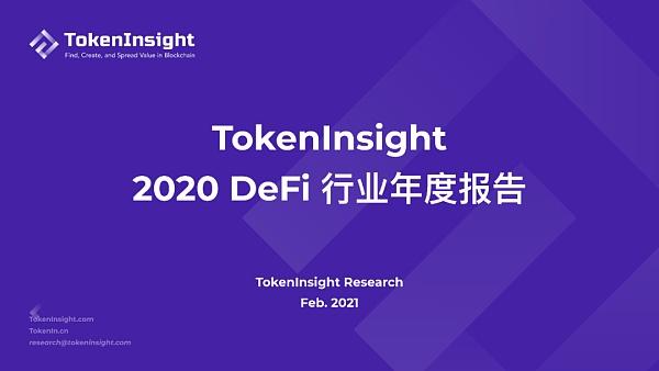 2020 DeFi 行业年度报告