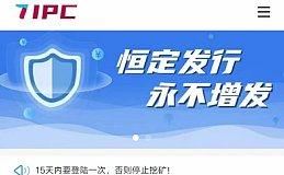 阿波罗公链IPC 2021.4.11挖矿播报