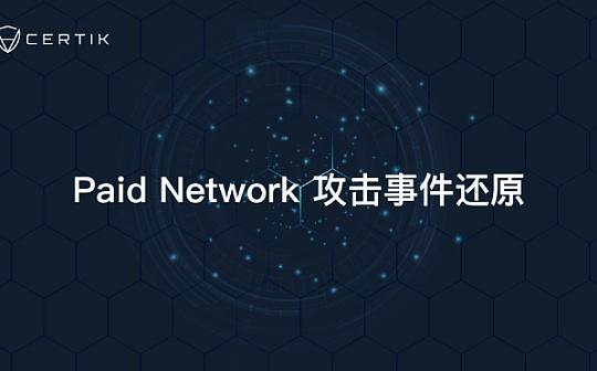 首发 | PAID Network攻击事件还原