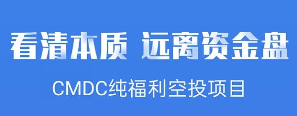 CDMC零撸项目_总发行量1050万枚 发行价20元一枚