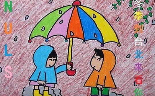大约在冬季到台北来看雨-NULS台北行