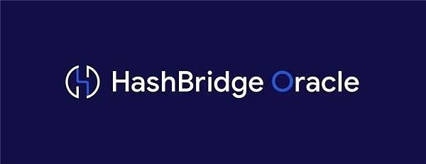 深度解析HashBridge的预言机性能