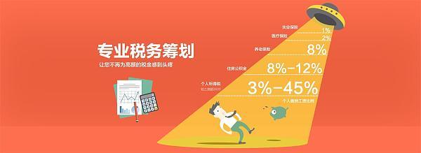 高收入人群如何节税避税 及税务筹划