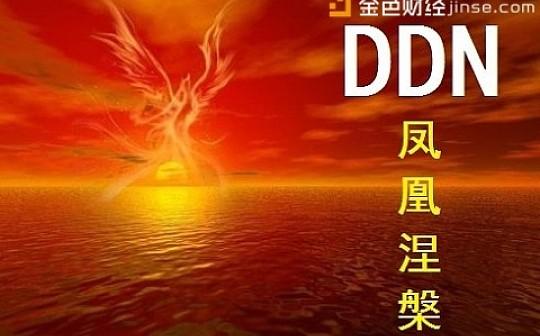 【凤凰涅槃】DDN上线首日点评及未来展望