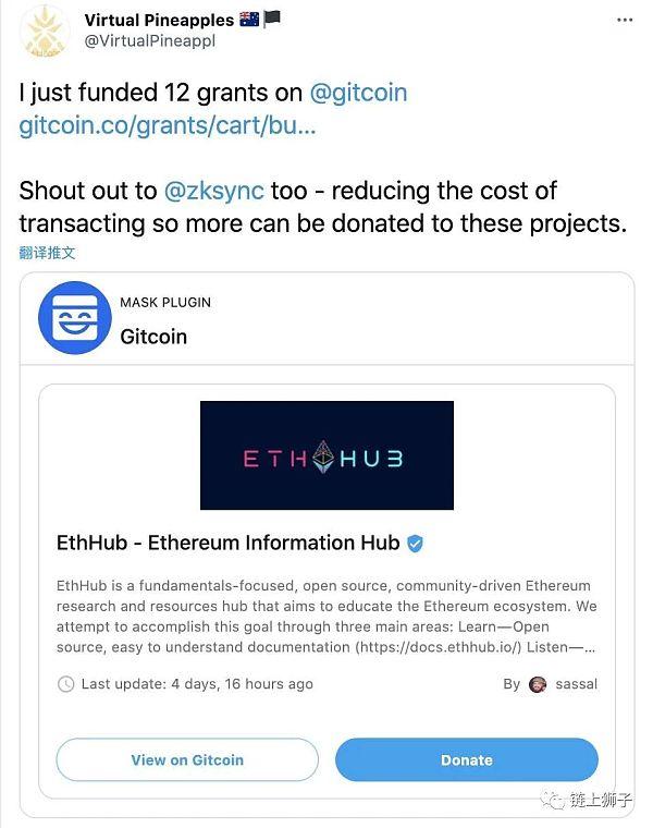 超详细Gitcoin捐赠指南