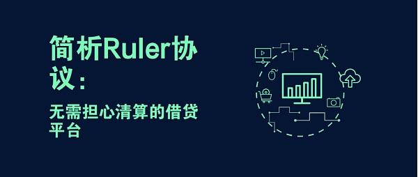 简析Ruler协议:无需担心清算的借贷平台