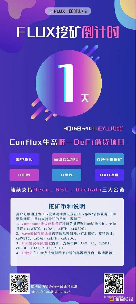 3月16日正式上线 Flux或将成为最强国产DeFi借贷协议