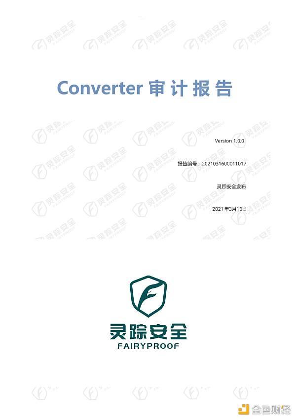 金色说明书 | 收益聚合器协议Converter操作指南