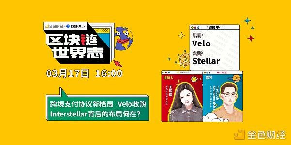 区块链·世界志 | 对话Velo实验室副董事长:Velo收购Interstellar背后的布局何在?