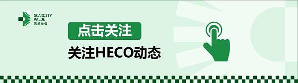 3月31-4月5日 HECO每日快讯