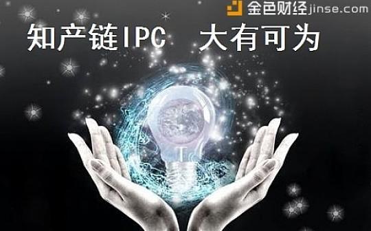 区块链应用元年,IPC知产链大有可为
