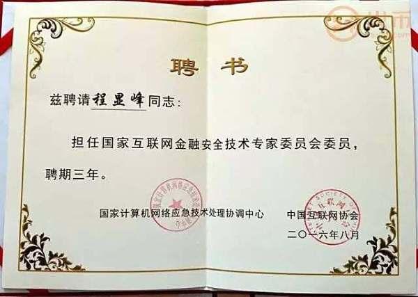 火币网CTO程显峰受聘为国家互联网金融安全技术专家委员会委员