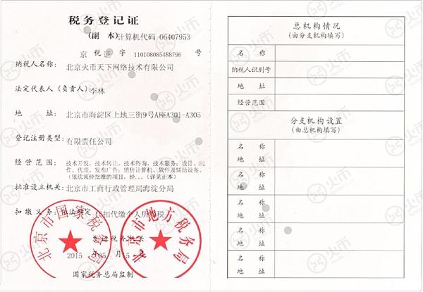 北京火币天下网络技术有限公司税务登记证