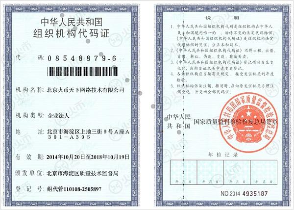 北京火币天下网络技术有限公司组织机构代码证