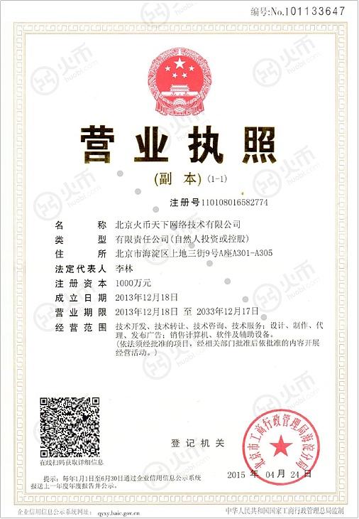 北京火币天下网络技术有限公司营业执照副本