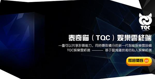 泰奇互动:泰奇猫(TQC)国际版正式发布