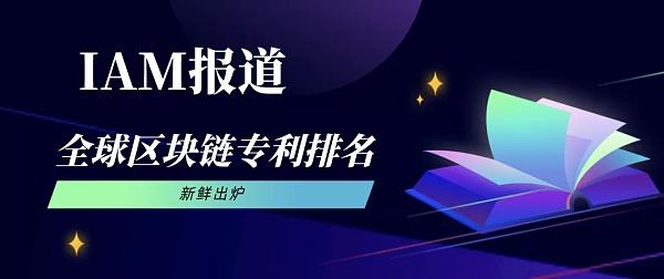 杭州区块链技术 与 应用联合会简报
