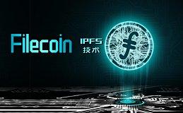 作为ICO前三的币圈项目、Filecoin2021年Filecoin能涨到多少?