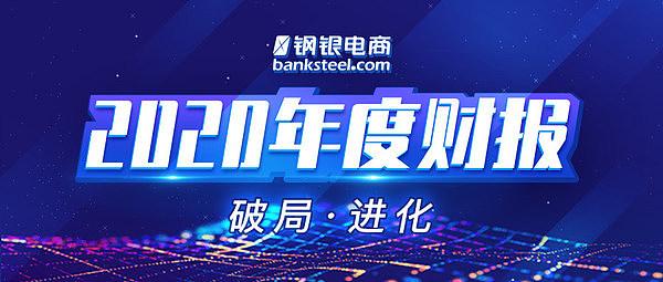 钢银电商2020年财报:坚定科技投入业务稳健增长