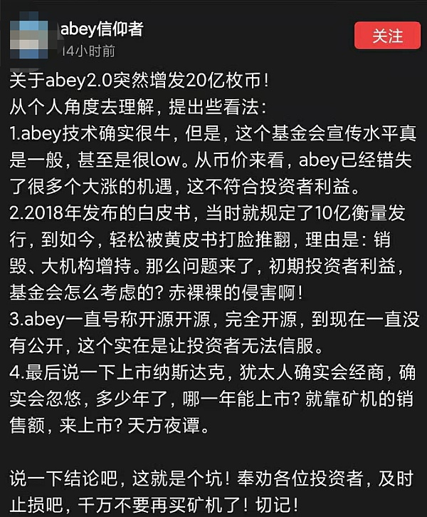 ABEY2.0 | 增发20亿枚token为ABEY的腾飞添加燃料