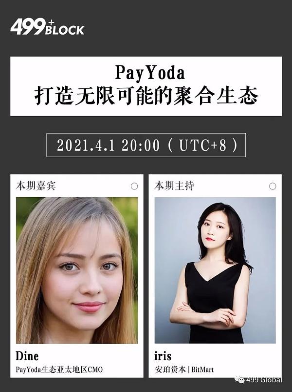 PayYoda打造无限可能的聚合生态