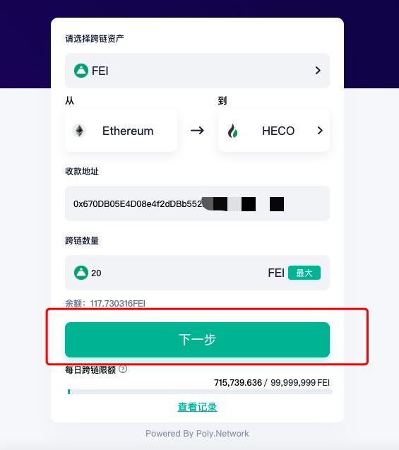 将FEI、TRIBE跨链至Heco交易指南