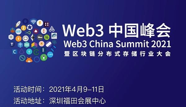 <strong>以比特矿业受邀出席第四届Web3.0中国峰会</strong>