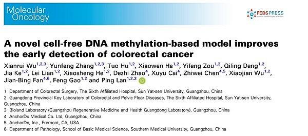 基准医疗文章速递:结直肠癌早期诊断cfDNA甲基化模型的探索