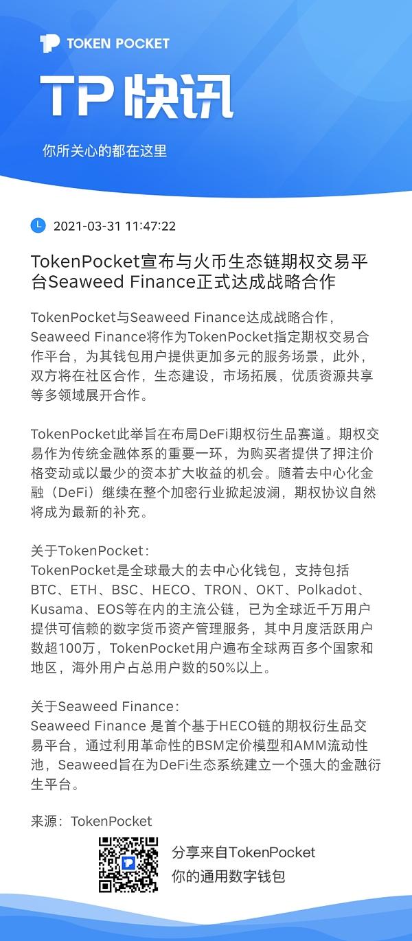 Seaweed Finance:去中心化世界的Bakkt