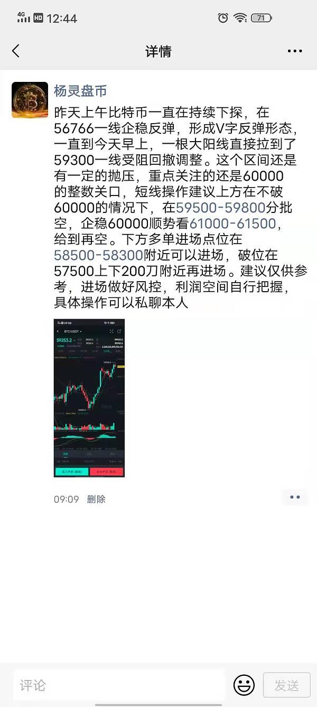 杨灵盘币:59500空单直接获利900点 全网公开你跟上了吗
