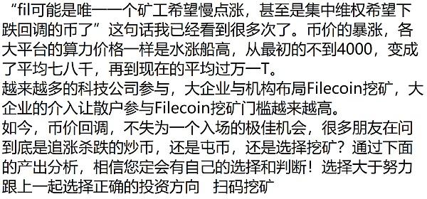 Filecoin  挖 矿  步 骤  与 方 式 必 看