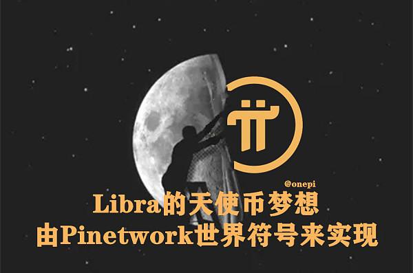 梦想接力:天秤币Libra无法实现的那就由Pinetwork来实现
