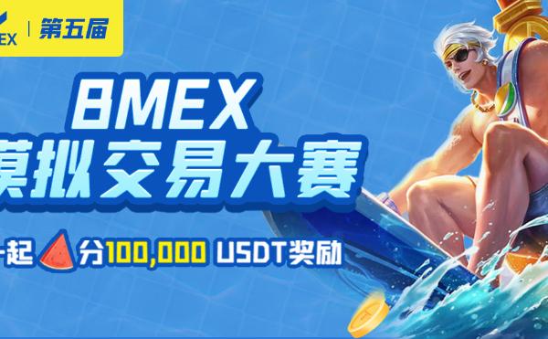 第五届BMEX合约模拟交易大赛 七天瓜分10万USDT